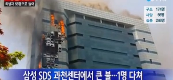 incendie data center samsung