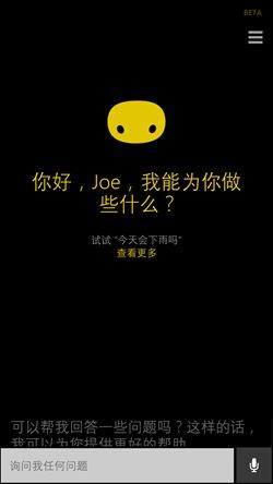 Windows Phone 8.1 Update Cortana Chine