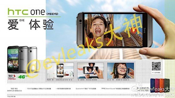 htc-one-m8-eye-rendu-presse