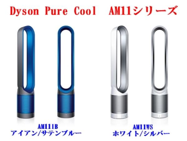 le pure cool de dyson est un ventilateur sans pales capable de filtrer 99 95 des particules. Black Bedroom Furniture Sets. Home Design Ideas