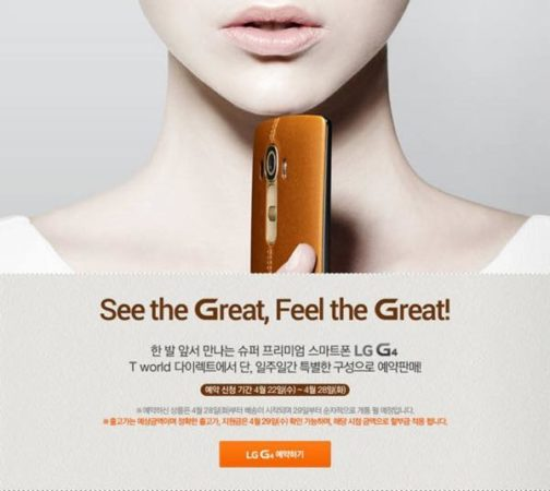 LG G4annonce