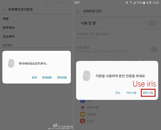 Fuite Galaxy Note 7 Retinien