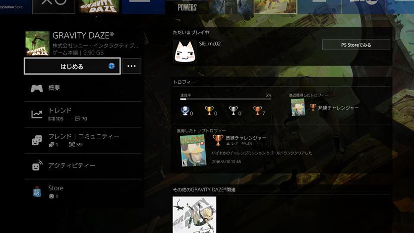 firmware-4-screenshot-1-1471284980