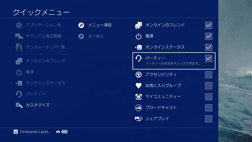 firmware-4-screenshot-6-1471284980