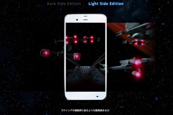star-wars-phone-1