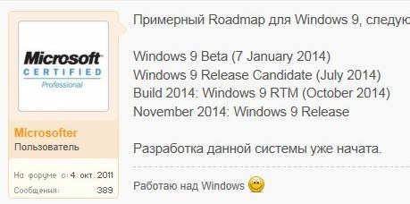 Windows 9 Calendrier suppose