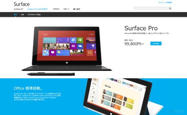 Surface Pro Japon