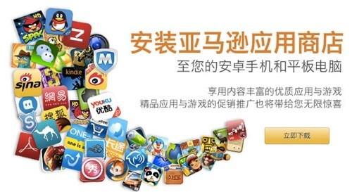 App Store Amazon Chine