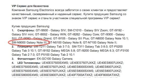 samsung galaxy note 3 datasheet