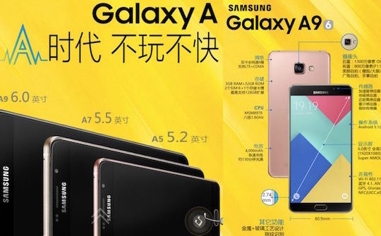 Galaxy A9 Officiel