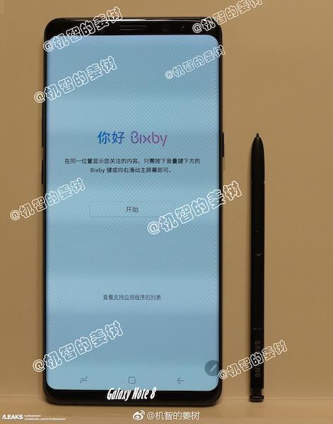 Fuite Galaxy Note 8