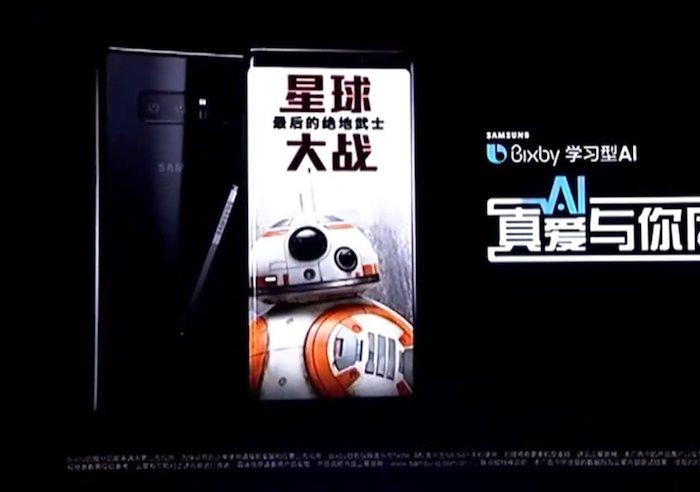 Fuite Galaxy Note 8 Edition Star Wars