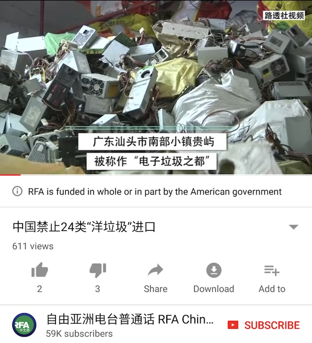 YouTube Mention Video Financee Par Etat