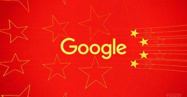 Google China 600x313