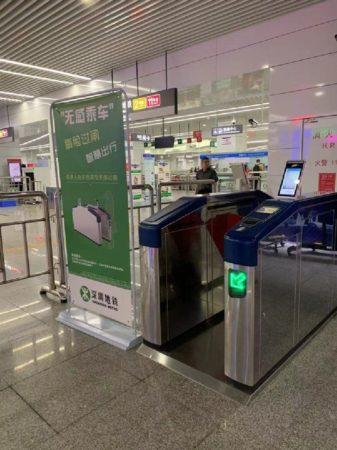 Shenzhen Metro Reconnaissance Faciale 337x450