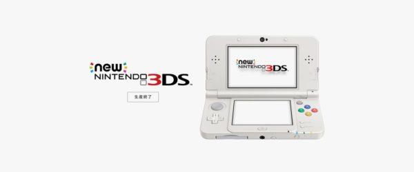 New Nintendo 3DS 600x250