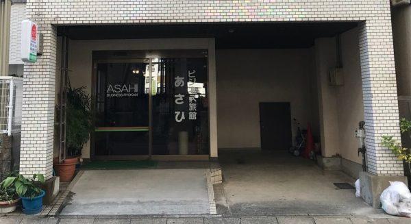 Asahi Ryokan 600x327