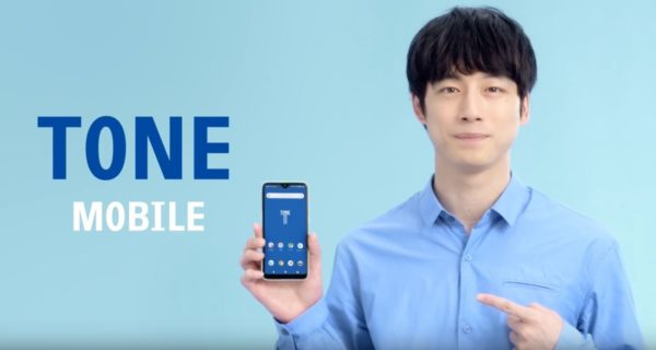 Tone Mobile Nude 600x320