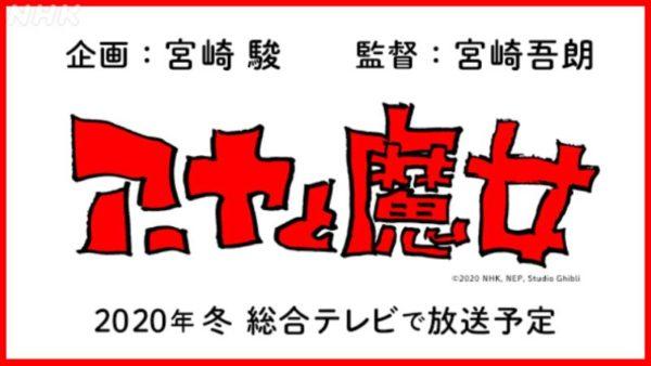 Ghibli Cgi 600x338