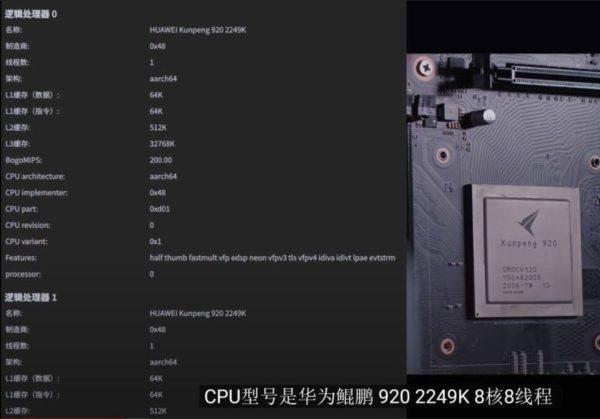 Huawei PC Maison 1 600x419